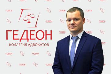 юридическая консультация при президенте рф